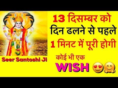 13 December 2017 | Divya Yog | Special Wish | Seer Santoshi Ji | Secret Wish |