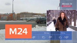 """""""Утро"""": в Москве ожидается слабый снегопад - Москва 24"""