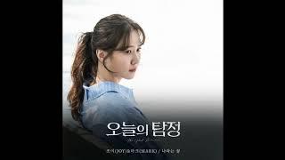 OST Part 6 THE GHOST DETECTIVE -joy(red velvet) || DIARY||