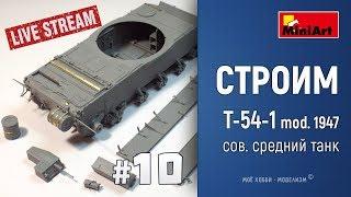 #10 Онлайн стройка Т-54-1 от Miniart - сборка надгусеничных полок, пулемета, баков и дымовых шашек