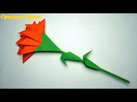 Оригами гвоздика из бумаги