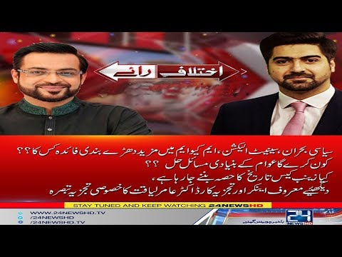 Ikhtilaf E Raye | 7 February 2018 | 24 News HD