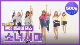 Download lagu [랜덤플레이댄스ZIP] ※반전주의※ 소시 댄스라인 실력 大공개! l 소녀시대(Girls' Generation) l RandomPlayDance