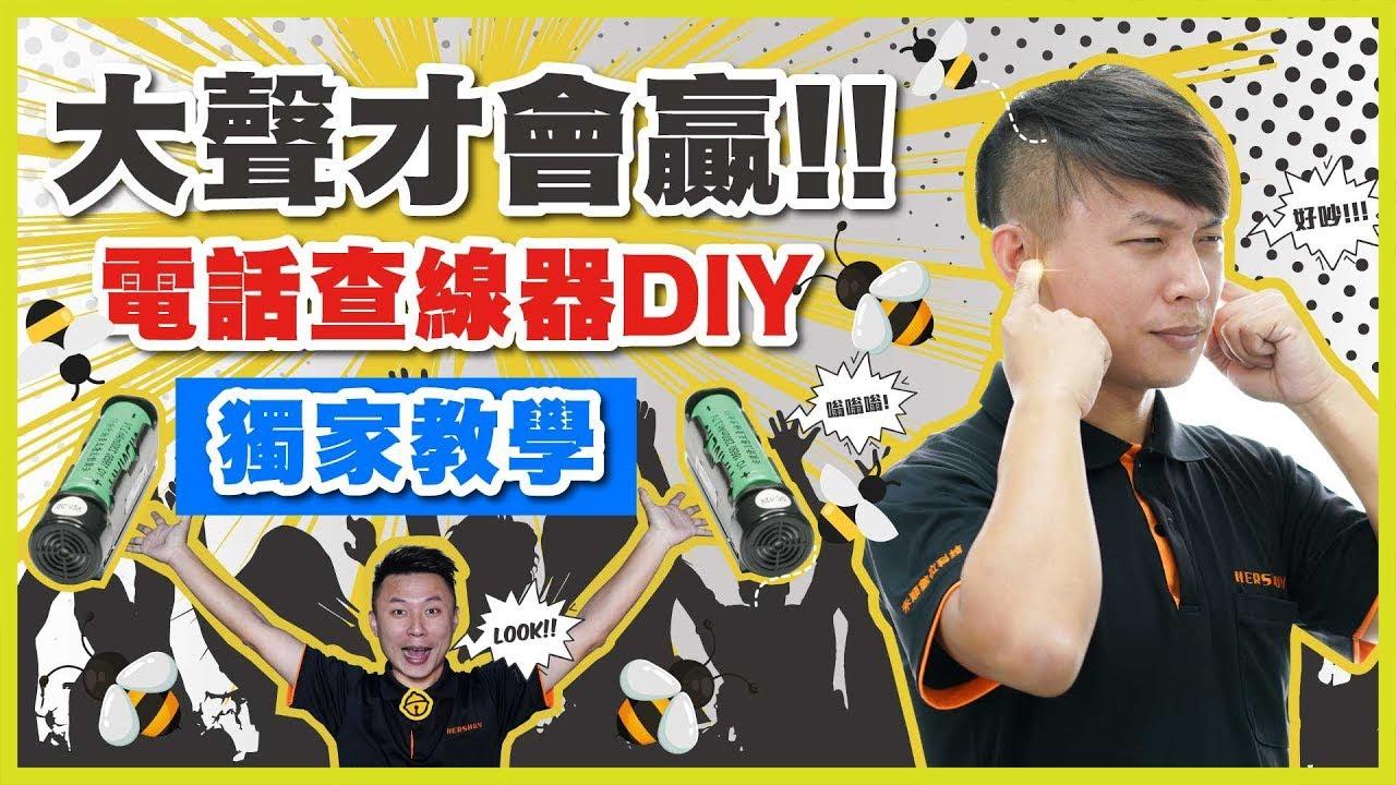 大聲才會贏!只有弱電通才有教→升級版電話查線器DIY 禾我一起DIY#32 - YouTube
