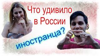 ЧТО УДИВИЛО ИНОСТРАНЦА В РОССИИ? мой муж откровенничает :)