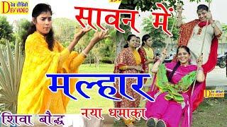 बहनों के लिए विदाई गीत // माया जोड़नी पड़ेगी ससुराल // शिवा बौद्ध 9027684780 // Dev Video HD