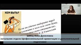 Шаги профессионального самоопределения. Профориентация Архангельск