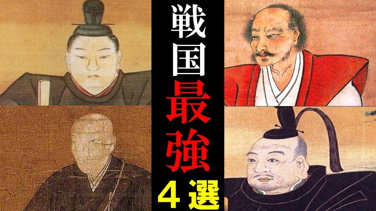 【ある意味】戦国で最強の武将4選!