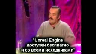 Шокирующее интервью с разработчиком Unity 5 о конкуренции с Unreal Engine 4 (rus, original)