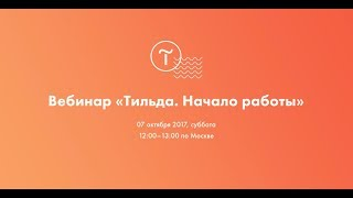 Вебинар «Тильда. Начало работы». 07.10.2017