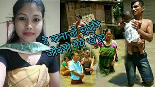 दै बानाजों सुबुंनि गोबां ख'हा//Assam