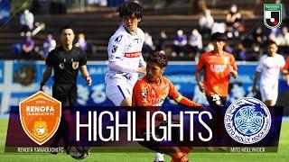 ハイライト:レノファ山口FCvs水戸ホーリーホック J2リーグ 第34節 2021/10/17