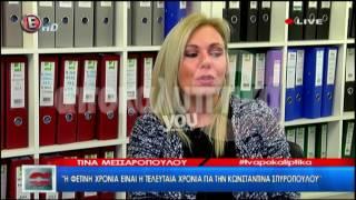 Youweekly.gr: Τίνα Μεσσαροπούλου για Σπυροπούλου: