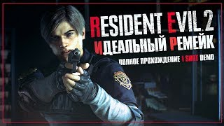 Мы заслужили этот ремейк!   Resident Evil 2 Remake 1-SHOT Demo [PS4 Pro]