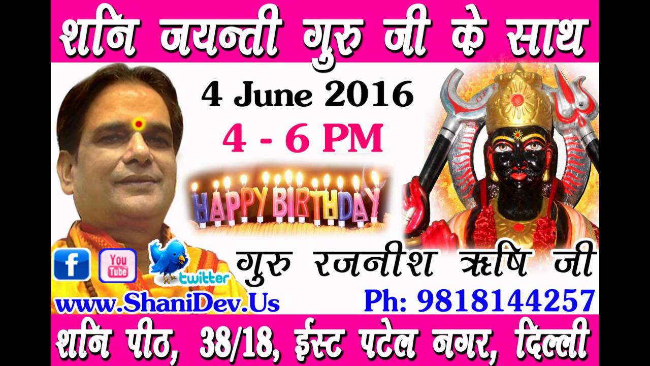 You are invited for shani jayanti celebration puja 4 june 2016