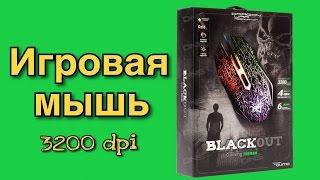 Обзор Qumo Dragon War BlackOut