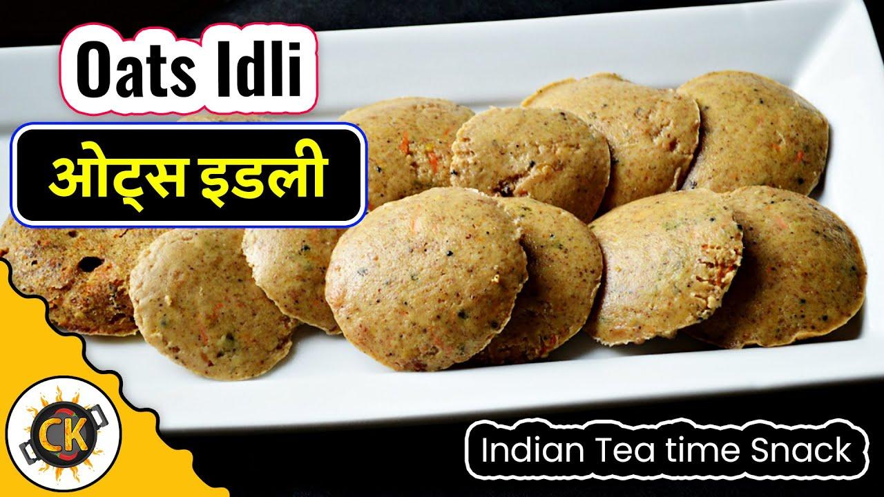 Oats Idli Innovative Instant Recipe   Indian Tea time ...