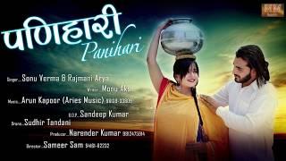 Panihari || New Haryanvi Song 2018 || Mahi Gupta, Sonu Verma|| M M Records