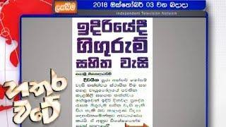 Hathara Watey - (2018-10-03) | ITN Thumbnail