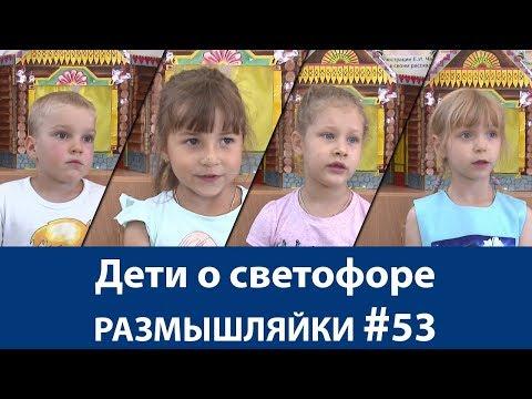 Размышляйки #53. Дети о светофоре