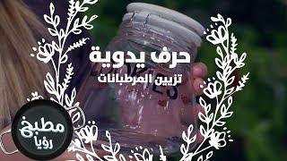 تزيين المرطبانات - فاي سابا