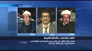Download Video الشيخ محمد نصر: الحجاب ليس فريضة شرعية MP3 3GP MP4