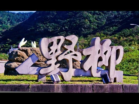 美麗的野柳 Yehliu Geopark Taiwan 20160208