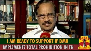 I am Ready to Support If DMK Implements Total Prohibition in Tamil Nadu : Tamilaruvi Manian
