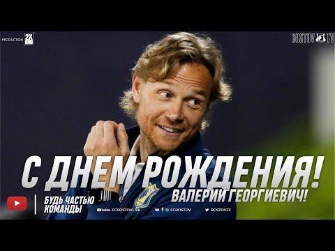 С Днем Рождения, Валерий Георгиевич!