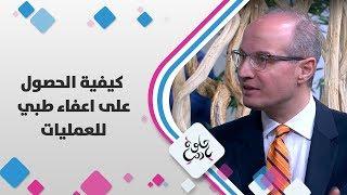 د. خالد السلايمة - كيفية الحصول على اعفاء طبي للعمليات
