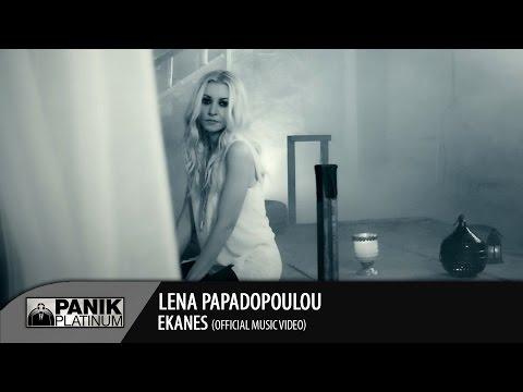 Lena Papadopoulou - Ekanes