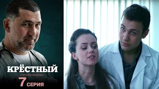 Крёстный -  Серия 7  /2014 / Сериал / HD 1080p