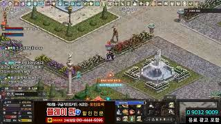 [원큐]리니지 틈세시장 공략!! 지배의탑 ㄱㄱ