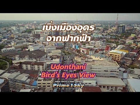 เบิ่งเมืองอุดรจากฟากฟ้า Udonthani Bird's
