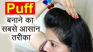 3 Easy Puff Hairstyles | How to Make Front Puff Hairstyle | Quick Puff Hair Tutorials