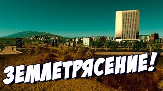 Cities: Skylines - Землетрясение! #30