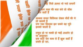 गणतंत्र दिवस पर हिन्दी कविता - मेरा भारत बने महान  | Patriotic poem, Deshbhakti Kavita in Hindi