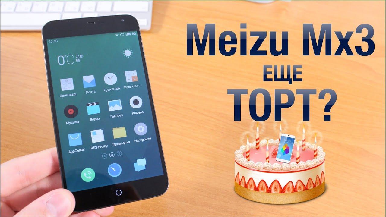Meizu MX3 Рассуждение на Тему!