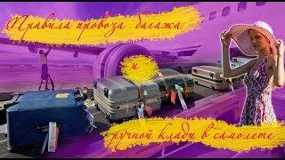 Правила провоза багажа и ручной клади в самолете + vlog
