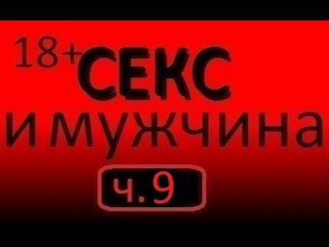 Ч.№ 9.(18+) СЕКС и МУЖЧИНА. (Всего 12 позиций).