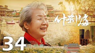 【INDO SUB】Shi Cha Hai ❤ 什刹海 ❤ EP34 Liu Pei Qi, Lian Yi Ming, Cao Cui Fen, Gabrielle Guan