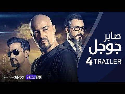 الإعلان الرسمي الرابع لفيلم صابر جوجل   محمد رجب / سارة سلامة   Saber Google Trailer #4