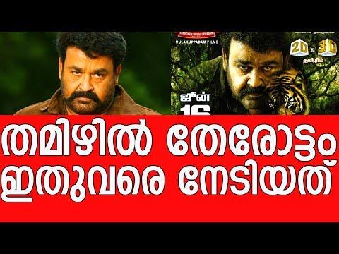 Pulimurugan Tamil - Latest collection report