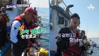 [선공개] 도시어부 진흙탕 싸움 이경규 vs 마닷