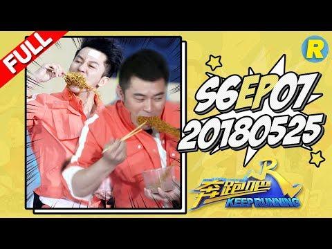 【ENG SUB FULL】Keep Running EP.7 20180525 [ ZhejiangTV HD1080P ]
