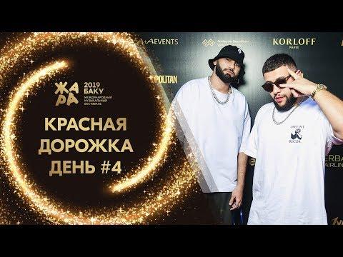 ЖАРА В БАКУ 2019 /// КРАСНАЯ ДОРОЖКА /// ДЕНЬ 4
