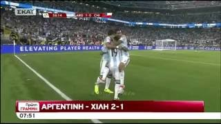 Copa America Τα γκόλ {7/6/2016}