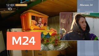 Многодетная семья лишилась квартиры после займа в микрокредитной организации - Москва 24