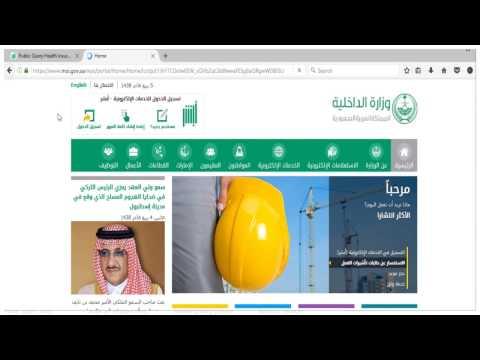 How to Check Health Insurance Validity in Saudi Arabia