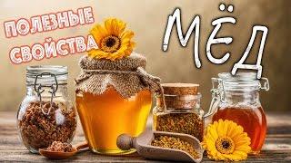 видео Чем полезен акациевый мед для здоровья человека